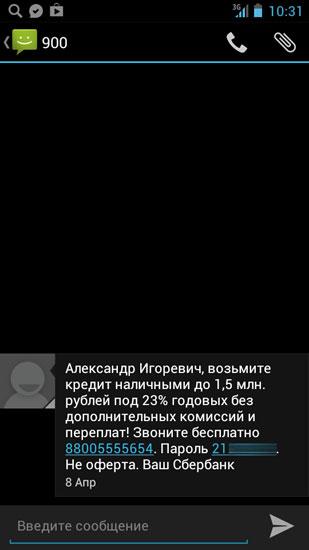 кредит 1 миллион рублей на 5 лет сбербанк сколько платить