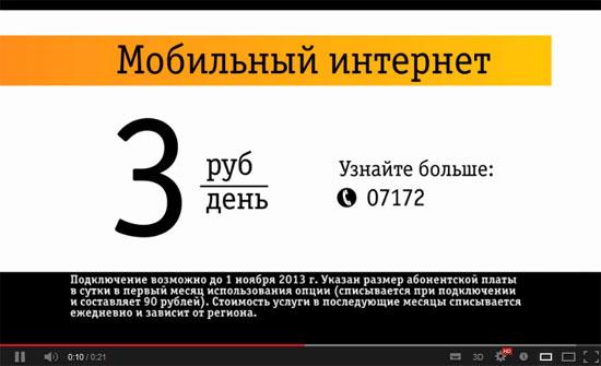 Мобильный интернет за 3 рубля