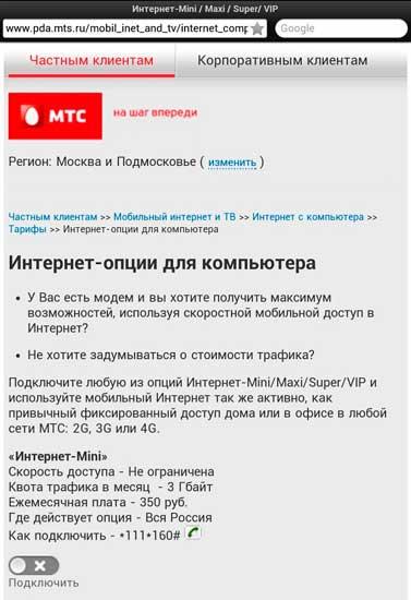 Интернет-Mini / Maxi / VIP - Москва и Подмосковье - МТС
