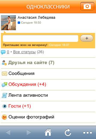 Мобильные Одноклассники Скачать - фото 2