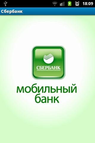скачать приложение мобильный банк сбербанк