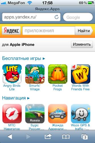 Яндекс Приложения Для Мобильного - фото 8