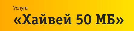 Билайн: опция «Хайвей 50 Мб»