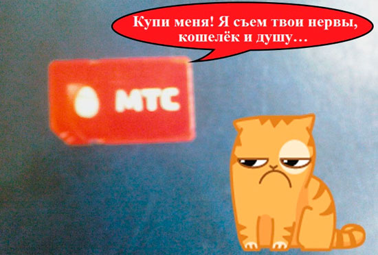 Интернет для нескольких устройств - MTS Ru - МТС