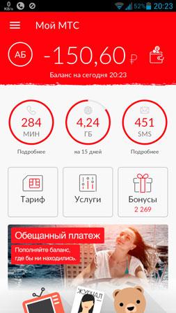 Скачать приложение мой мтс бесплатно без регистрации
