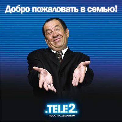 Tele2 все же кинет с интернетом