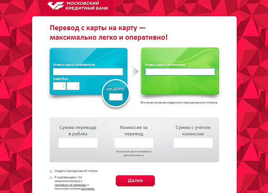 Интернет-банк: суточные лимиты