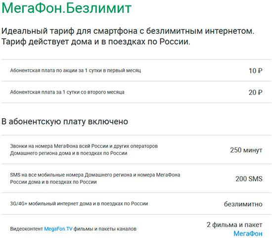 Как сделать на мегафоне интернет безлимитный по всей россии