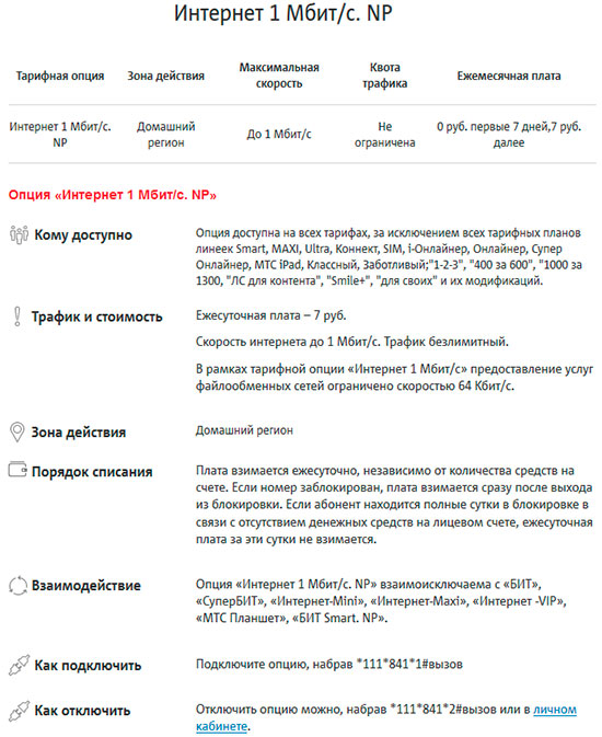 МТС «Интернет 1 Мбит/с. NP»