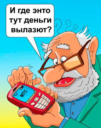 Способы перевода денег с телефона на телефон