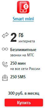 везде как дома smart интернет по россии